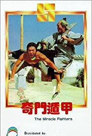 Kei Mun Dun Kap (1982) Poster - Movie Forum, Cast, Reviews