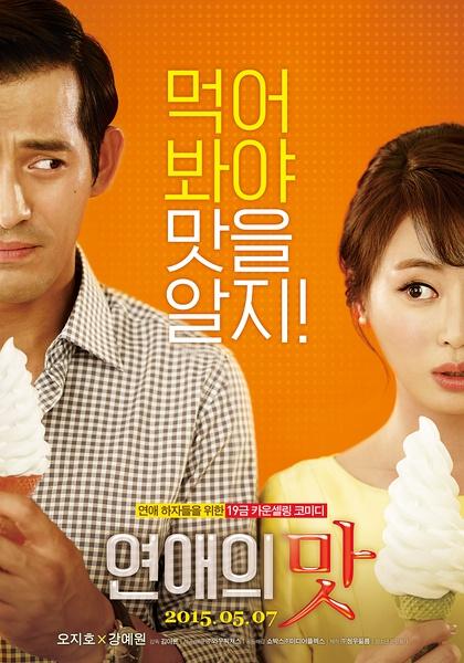恋爱的味道 연애의 맛 (2015)