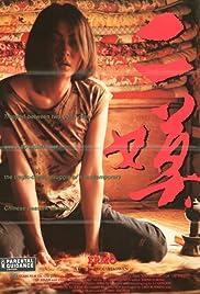 Ermo(1994) Poster - Movie Forum, Cast, Reviews