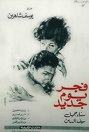 Fagr Yom gedid Poster
