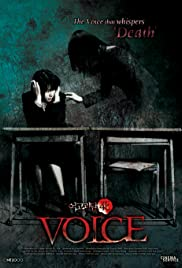 Voice (2005) Poster - Movie Forum, Cast, Reviews