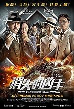 The Vanished Murderer(2015)