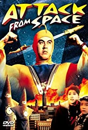 Attack from Space (1965) Poster - Movie Forum, Cast, Reviews