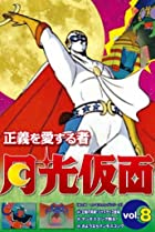 Image of Moon Mask Rider