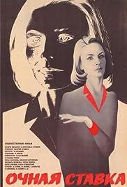 Ochnaya stavka Poster