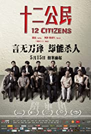 Shi'er gongmin Poster