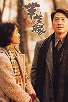 Image of Ban sheng yuan