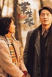 Ban sheng yuan Poster