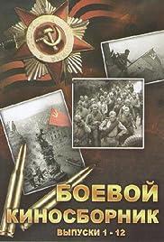 Boyevoy kinosbornik 3 Poster