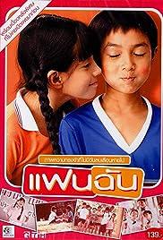 Fan chan(2003) Poster - Movie Forum, Cast, Reviews