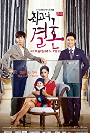 The Greatest Marriage (2014) | END