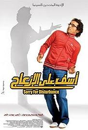 Aasef ala el-iz'ag Poster