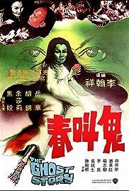 Gui jiao chun Poster