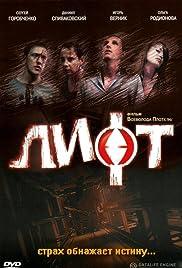 Lift(2006) Poster - Movie Forum, Cast, Reviews