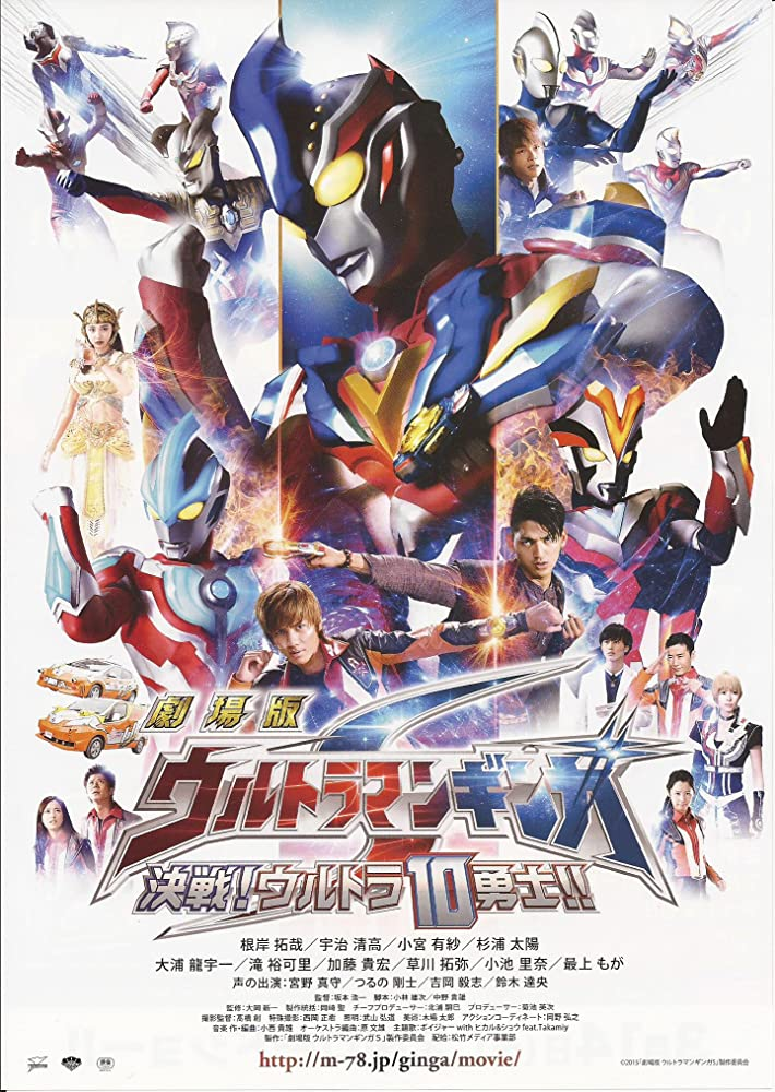Ultraman Ginga S the Movie: Showdown! The 10 Ultra Warriors!