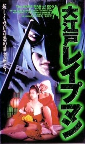 Rapeman of Edo 1 (1996)