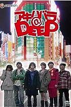 Image of Akihabara@Deep