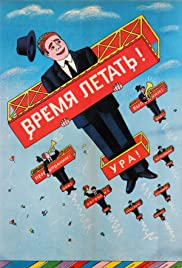 Vremya letat Poster