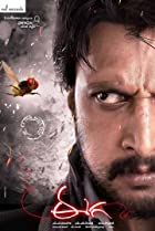 Image of Eega