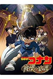 Nonton Film Detective Conan: Full Score of Fear (2008)