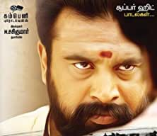 Kodiveeran Tamil Movie 2017
