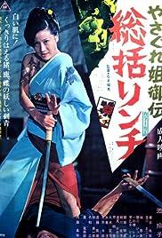 Yasagure anego den: sôkatsu rinchi(1973) Poster - Movie Forum, Cast, Reviews