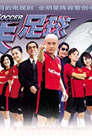 Kung Fu Soccer Poster - TV Show Forum, Cast, Reviews