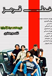 Khate ghermez Poster - TV Show Forum, Cast, Reviews