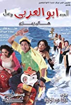 Primary image for El Sayed Abo El Araby Wasal