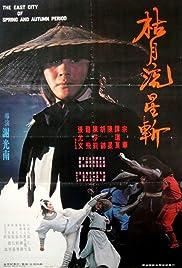 Ku yue liu xing zhan Poster