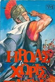 Coriolano eroe senza patria Poster