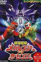 Image of Denji sentai Megaranger vs Carranger