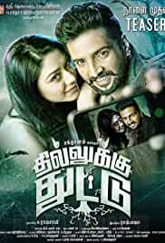 Raj Mahal 3 (Dhilluku Dhuddu) 2017 HDRip 720p 1.1GB Hindi Dubbed AAC MKV