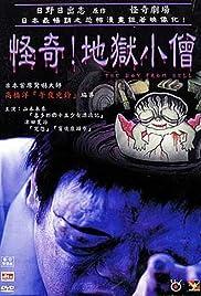 Jigoku kozô Poster