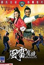 Feng lei mo jing