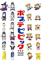 Primary image for Pop Team Epic