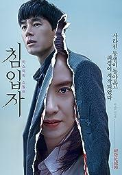 Intruder (2020) poster