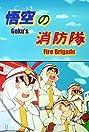 Dragon Ball: Goku's Fire Fighting Regiment
