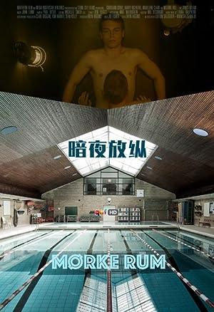 Morke Rum 2016 7