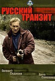 Russkiy tranzit Poster