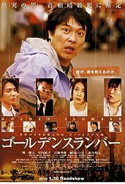 Gôruden suranbâ(2010) Poster - Movie Forum, Cast, Reviews