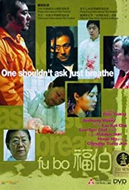 Fu bo (2003) Poster - Movie Forum, Cast, Reviews