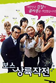 Boss sangrokjakjeon Poster
