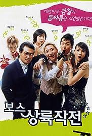 Boss sangrokjakjeon Poster