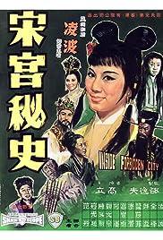Song gong mi shi Poster