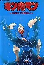 Kinnikuman: Ôabare! Seigi chôjin