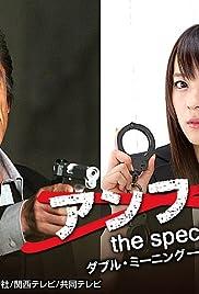 Anfea the special: Daburu mîningu nijû teigi Poster