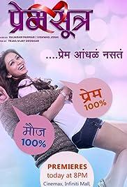 Premsutra Poster