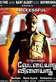 Vettaiyaadu Vilaiyaadu (2006) Poster - Movie Forum, Cast, Reviews