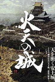 Katen no shiro Poster
